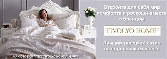TM Tivolyo Home Турция